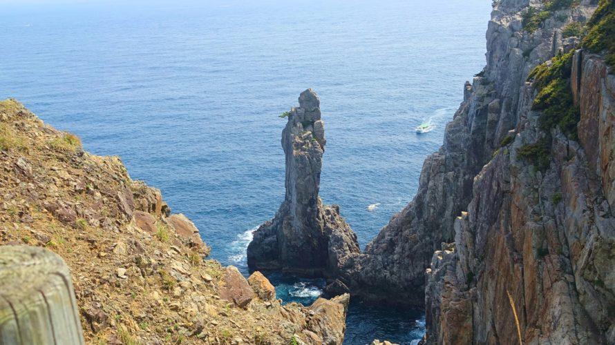 大堂海岸の観音岩に行ってみた。