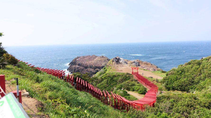 アメリカCNNも認めた絶景・元乃隅稲成神社に行ってみた