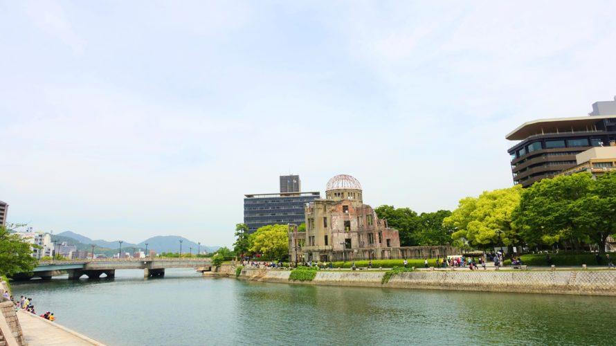 広島平和記念公園に行ってみた