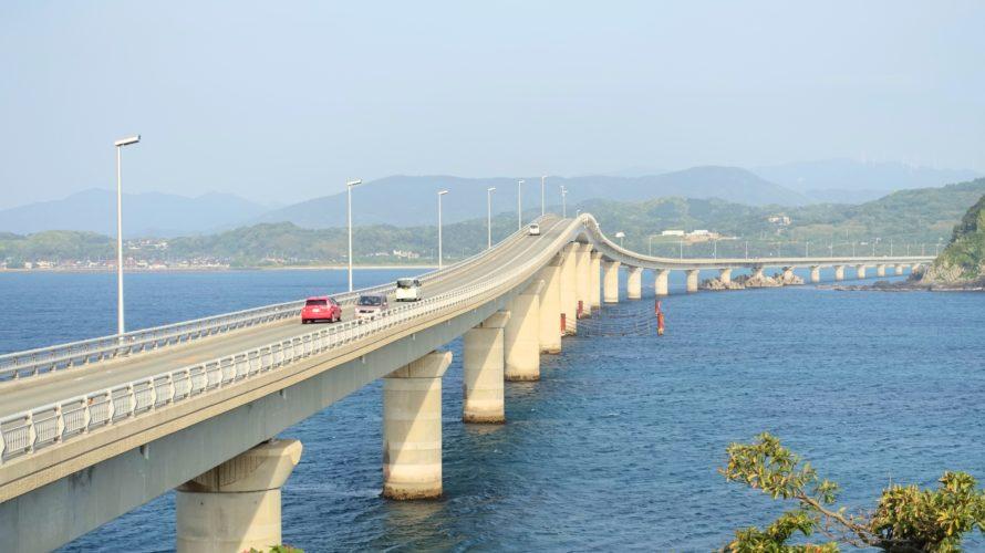 CMや映画に多用される角島大橋を見てきた