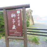 まるでゴジラ!世界遺産・獅子岩を見に行ってみた