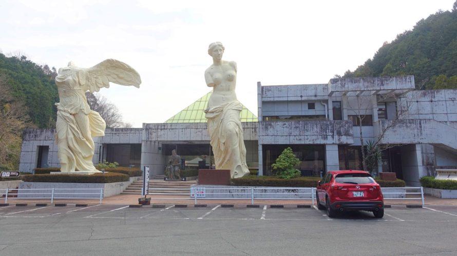三重県津市にあるルーブル彫刻美術館に行ってみた