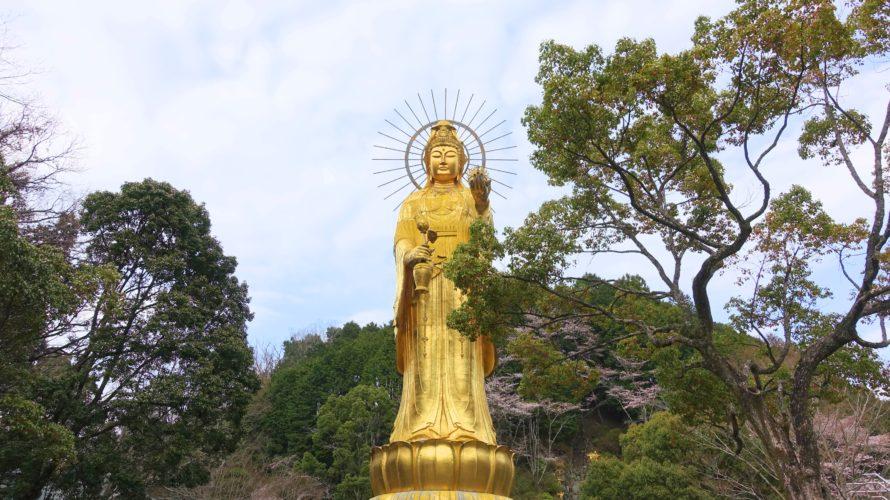金色に輝く純金大観音がある大観音寺に行ってみた