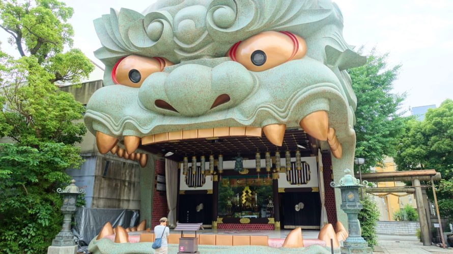 半端なくでかい獅子頭の獅子殿がある難波八阪神社に行ってみた